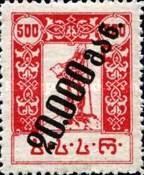 georgia-1923-4c